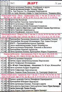 Kalendar 2018 Crkveni Pravoslavni Crkveni Kalendar Za 2017 03