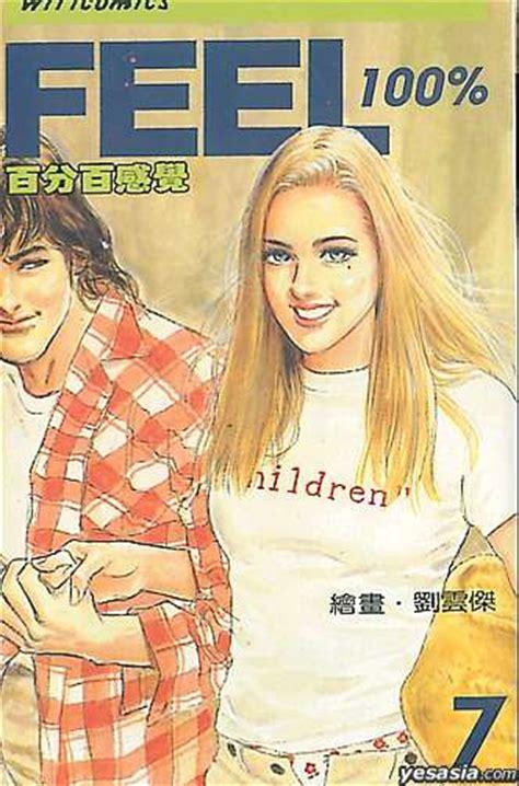Feel 100 City Lau Wan Kit yesasia feel 100 vol 7 lau wan kit culturecom comics in free shipping