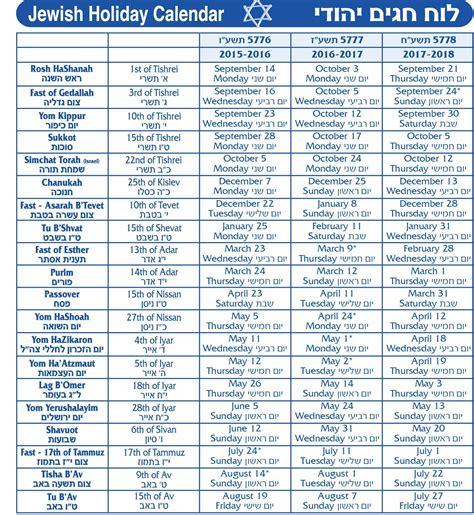 Calendar 2018 Religious Holidays Calendar 2017 Calendar 2017 Printable
