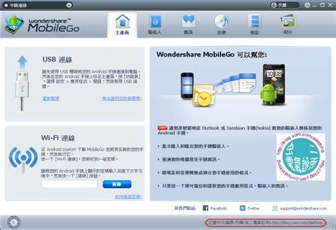 wondershare mobilego apk wondershare mobilego v1 0 1 幫您快速備份 還原 android 手機 sms 簡訊 照片 聯絡人 apk 應用程式 我們這一家 痞客邦 pixnet