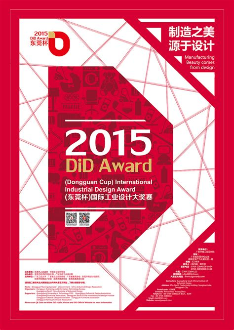 design competition industrial design 2015 did award dongguan cup international industrial