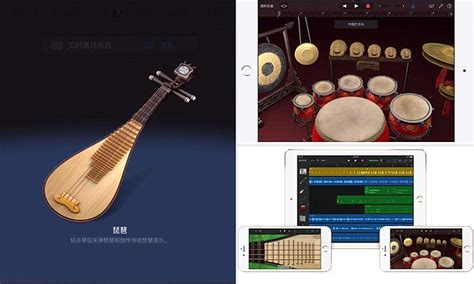Garageband Banjo Apple Tries To Woo China With Traditional Daily