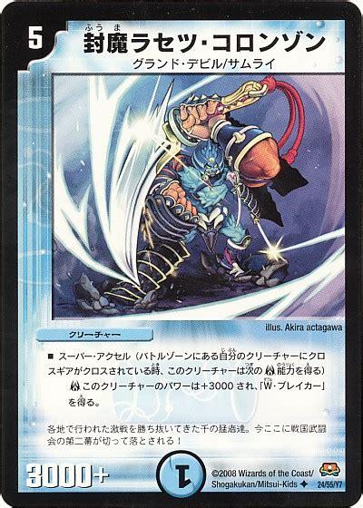 choronzon iii books fuuma rakshasa choronzon duel masters wiki