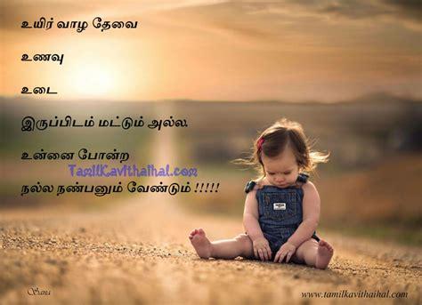 best friendship songs forever in tamil uyir best friend needhan natpu tamil kavithai forever