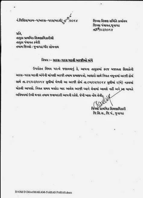 Application Letter Format Gujarati Junaghadh Aras Paras Badli Application 2014 Babat