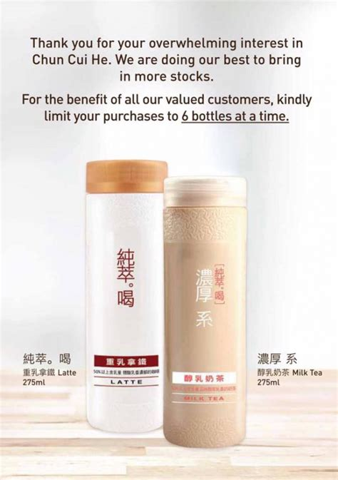 Chun Cui He Taiwan Latte popular beverage from taiwan chun cui he 純萃喝 restocked in 7 11 stores islandwide great deals