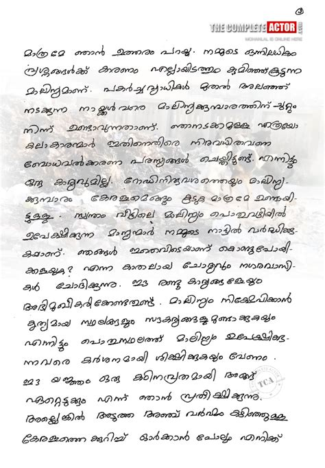 Complaint Letter To Kerala Chief Minister Mohanlal An Open Letter To Kerala Cheif Minister 3 Cinemadaddy