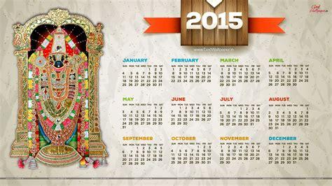 Calendar Desktop Free Hindu God Wallpapers Desktop Wallpaper Calendar 2015 Free