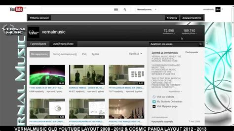 old youtube layout vs new vernalmusic layouts old cosmic panda 2008 2013