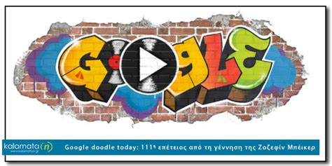 doodle today doodle today 44η επέτειος από τη γέννηση του χιπ