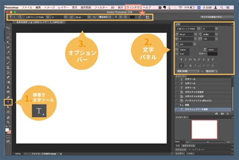 design grafis photoshop cs3 photoshopの文字入力 編集やフォント設定方法を総まとめ