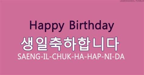 Happy Birthday Wishes In Korean Happy Birthday Learning Korean Hangul All Things