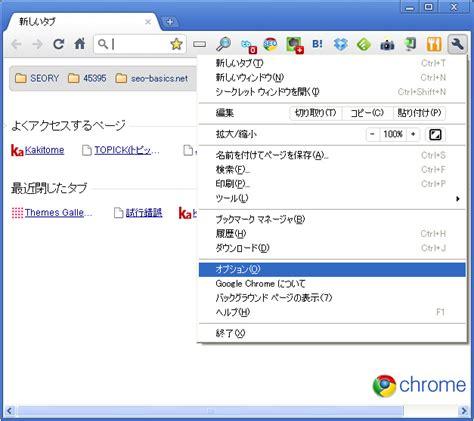 switch themes in chrome グーグルchromeのテーマを変更後 最初に設定してあった元のテーマに戻す方法 試行錯誤