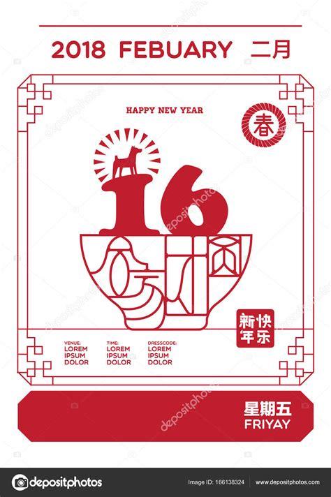 new year 2018 invitation card year of 2018 invitation card stock vector 169 nanano