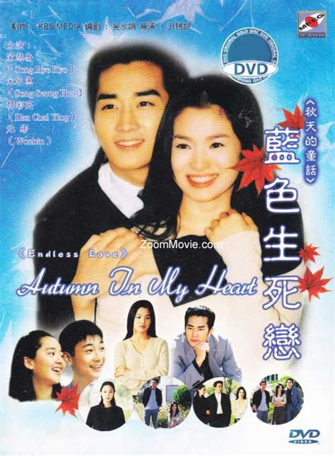 film endless love autumn in my heart autumn in my heart endless love complete tv series