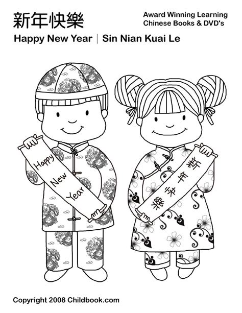 preschool coloring pages chinese new year may 2009