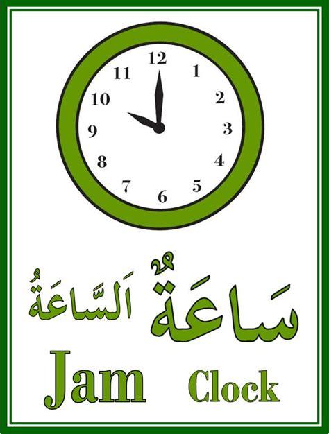 Jam Dinding Arab bahasa arab rumah tpq nur azizah