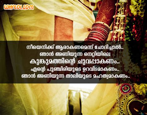 Wedding Anniversary Quotes For Malayalam by Quotes In Malayalam For Husband Www Pixshark