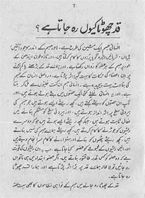 qad lamba karne ki tips in urdu in urdu qad lamba karne ka tariqa 1 0 apk download android