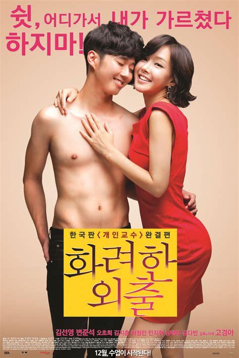 daftar film hot korea love lesson video trailer released for the korean movie fancy walk