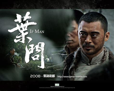 film ip man 1 日劇和菓子屋 葉問 一代宗師葉問 ip man 2008 李小龍恩師傳奇