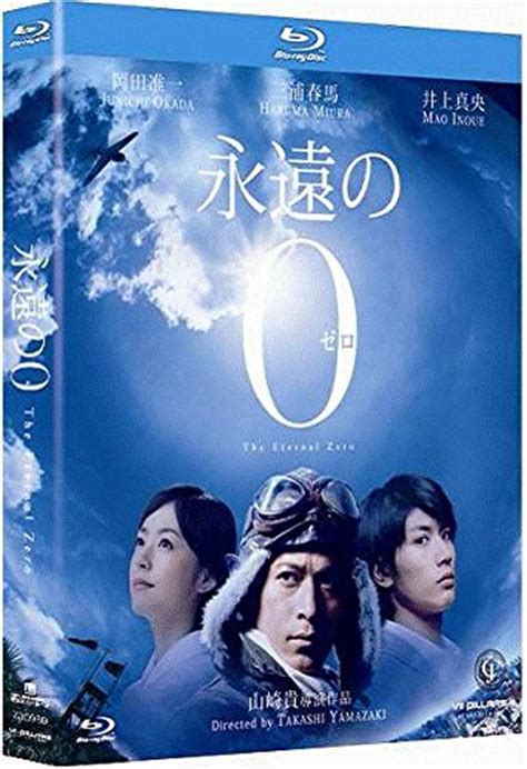 film blu japan the eternal zero blu ray hong kong japanese movie hi