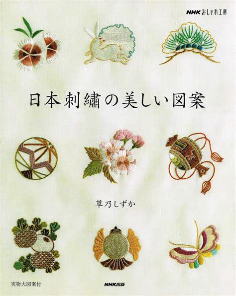 japanese embroidery pattern traditional japanese embroidery patterns shizuka kusano