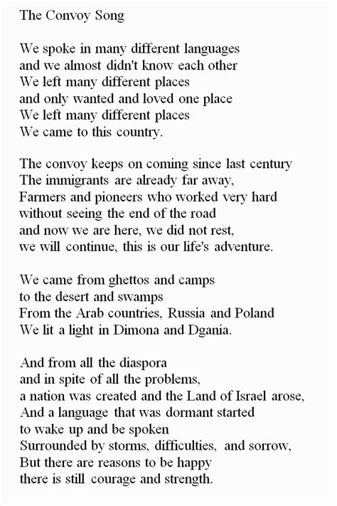 song in hebrew songs the convoy song shir hashayara arik einstein