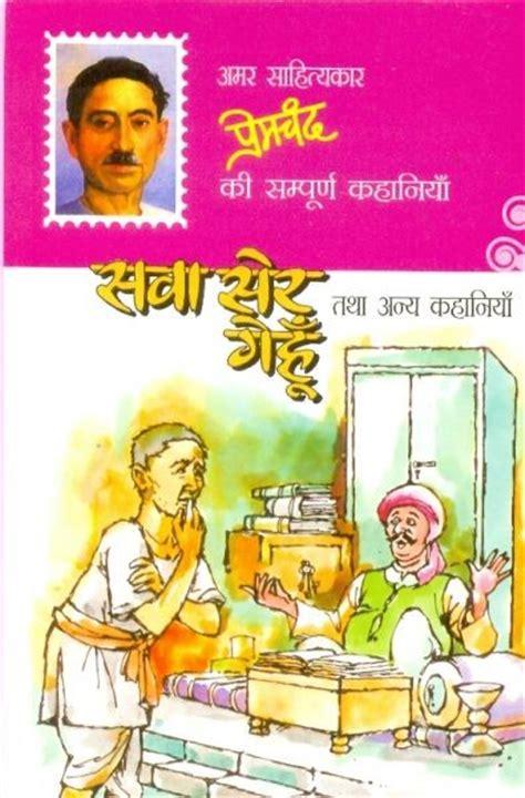 premchand biography in hindi pdf format munshi premchand ki kahaniya ki summary writing