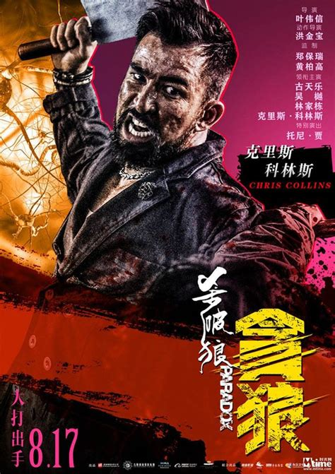 Spl 3 Paradox m a a c u s trailer for wilson yip s paradox starring louis koo tony jaa
