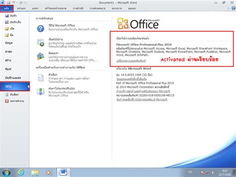 How To Activate Microsoft Office 2010 by