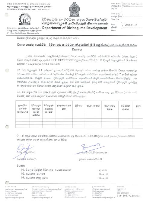 Service Letter In Sinhala Circulars
