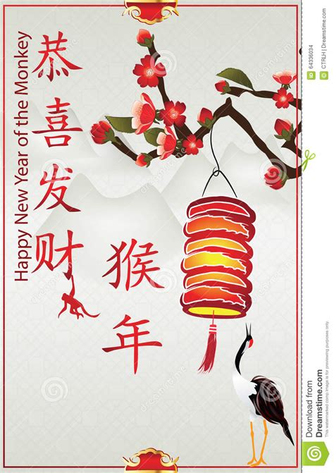 printable cards chinese new year printable chinese new year greeting card 2016 stock