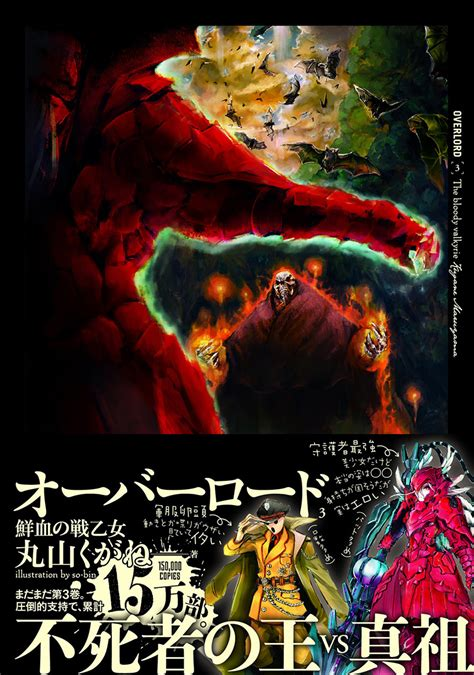 overlord vol 7 light novel overlord tv anime adaptation announced cast revealed