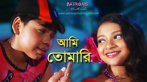bd sanitär ami tomari shudhu tomari song sujon sokhi