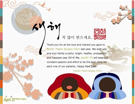 korean lunar new year 2014 www imgkid the image