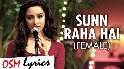 film india terbaru aashiqui 3 sun raha hai female version lyrics aashiqui 2 hindi