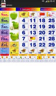 Calendar 2018 App 2017 2018 Malaysia Calendar Android Apps On Play