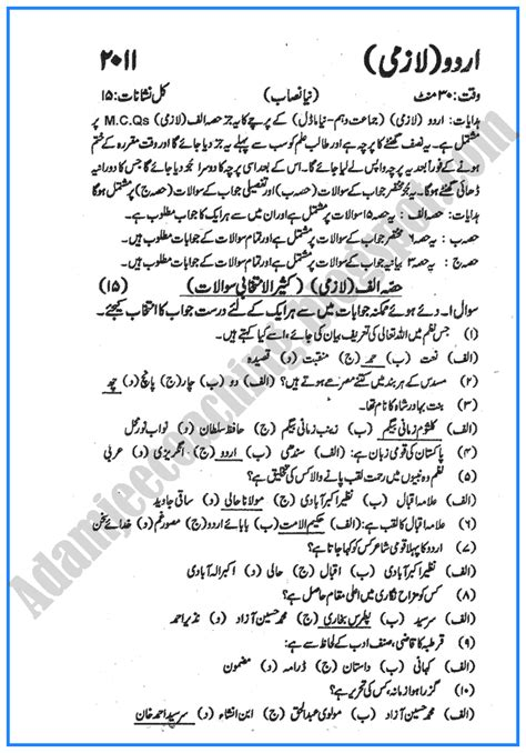 Urdu Essay For Class 4 by Urdu Essay For Class 10