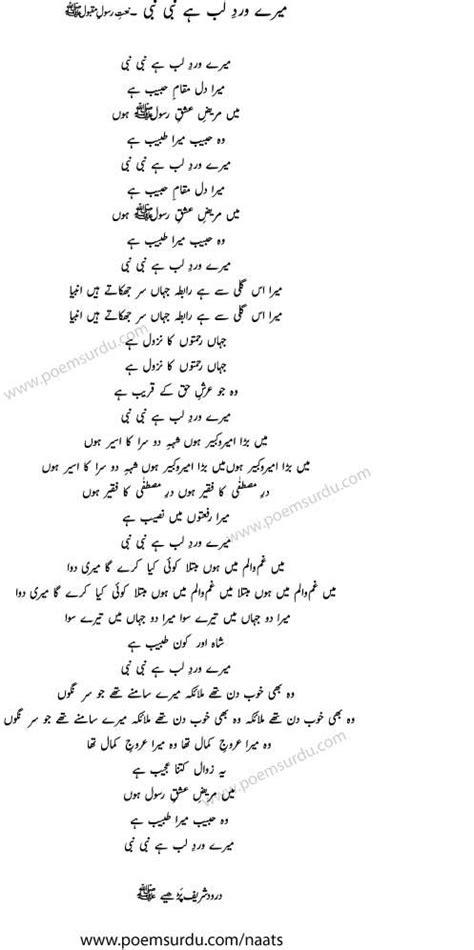 Pin by Sajjad Ali Khan on Naat e Rasool e Maqbool Salallahu alaihay
