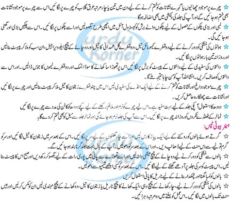 Zubaida Apa Ka Kitchen by Zubaida Apa Tips In Urdu Urdu Korner