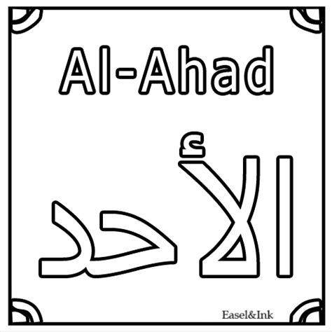 coloring pages of 99 names of allah allah s 99 names coloring pages islam activities