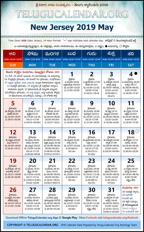 jersey telugu calendars   festivals