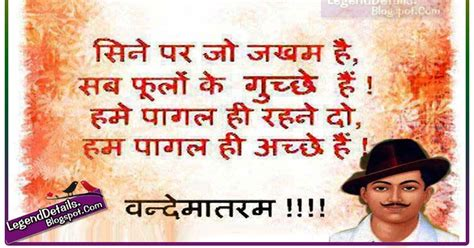 biography of bhagat singh in hindi bhagat singh quotes in hindi language legendary quotes