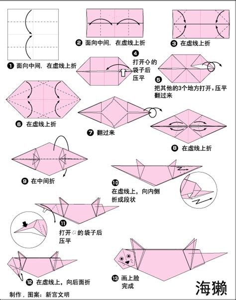 Origami Otter - otter origami 28 images step by step how to make