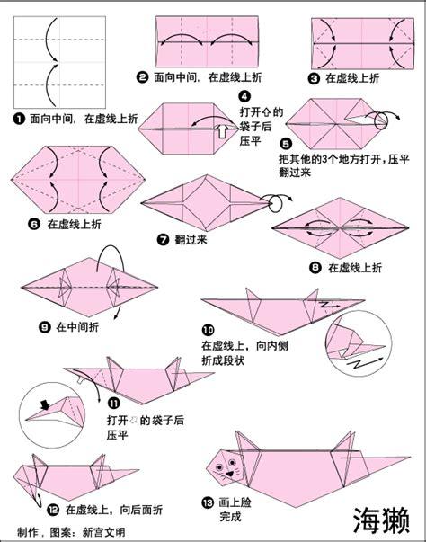 Otter Origami - origami sea otter