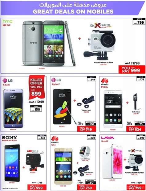 mobile phone offers mobile phone killer offers emax discountsales ae