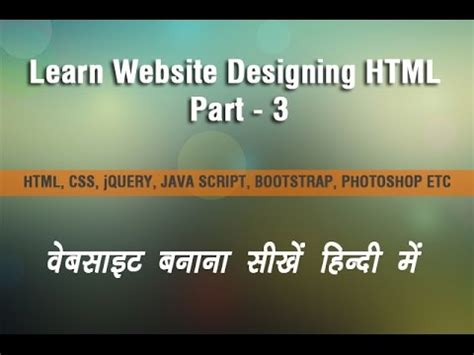 html tutorial youtube in hindi html tutorial part 03 hindi how to use image in html