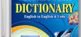 oxford urdu english dictionary full version 2013 free download oxford dictionary 11th edition free download muhammad niaz
