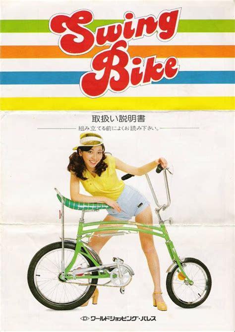 swing cycle vintage garage cycle swingbike dodsun 1976
